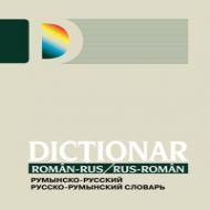 Dicționar român-rus/rus-român