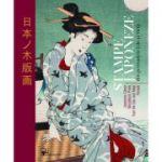 Stampe japoneze din perioadele Edo și Meiji